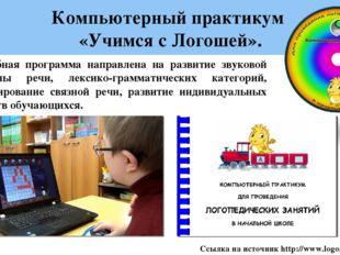 Компьютерный практикум «Учимся с Логошей». Учебная программа направлена на р