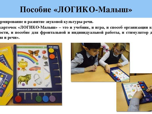 Пособие «ЛОГИКО-Малыш» Цель: формирование и развитие звуковой культуры речи....