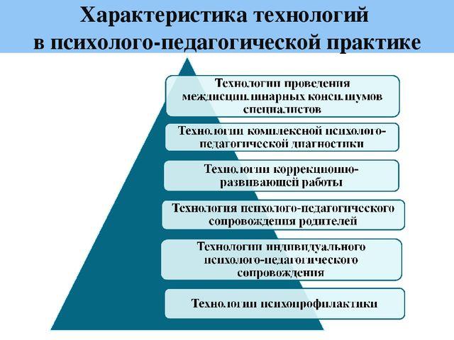 Характеристика технологий в психолого-педагогической практике