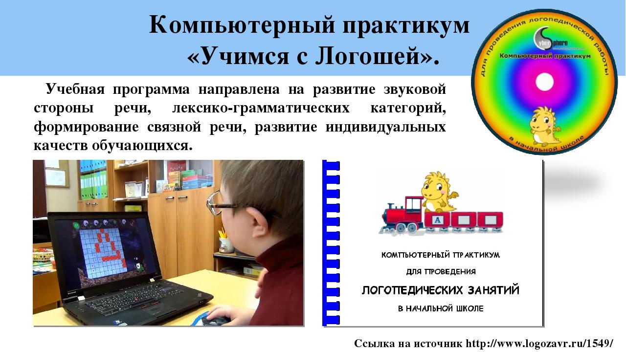 Компьютерный практикум «Учимся с Логошей». Учебная программа направлена на р...