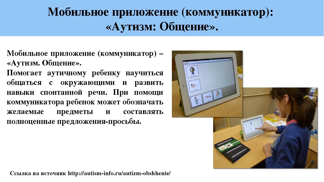 Мобильное приложение (коммуникатор): «Аутизм: Общение». Ссылка на источник h...