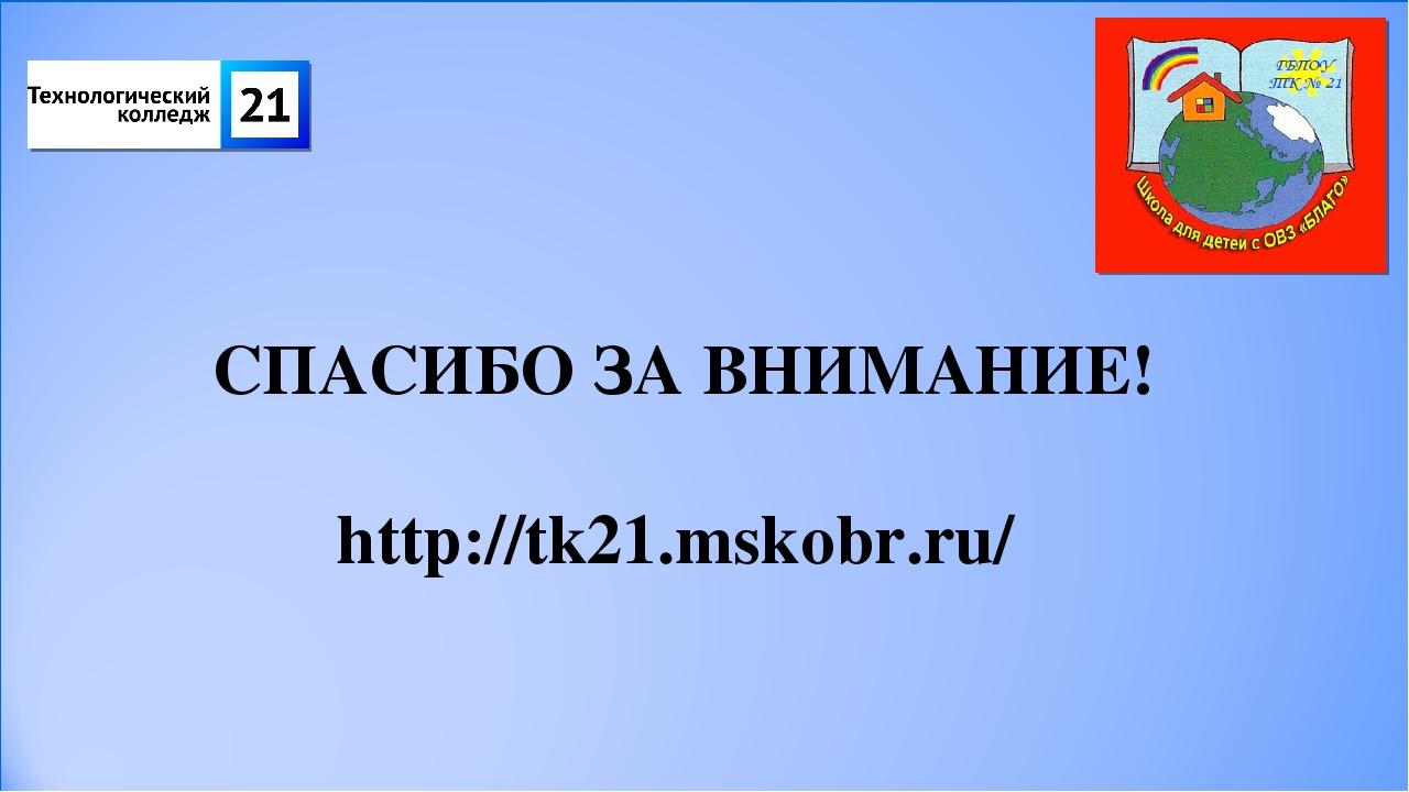СПАСИБО ЗА ВНИМАНИЕ! http://tk21.mskobr.ru/