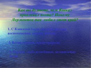 Как вы думаете, чем Кавказ привлекал поэта? Почему Лермонтов так любил этот к
