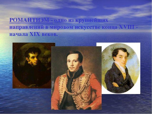 РОМАНТИЗМ - одно из крупнейших направлений в мировом искусстве конца XVIII -...