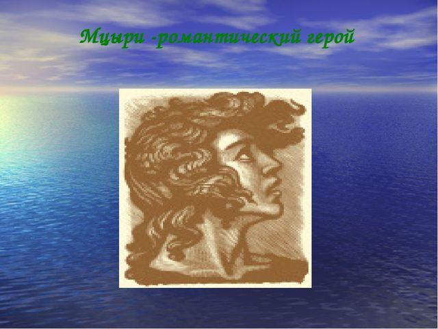 Мцыри -романтический герой