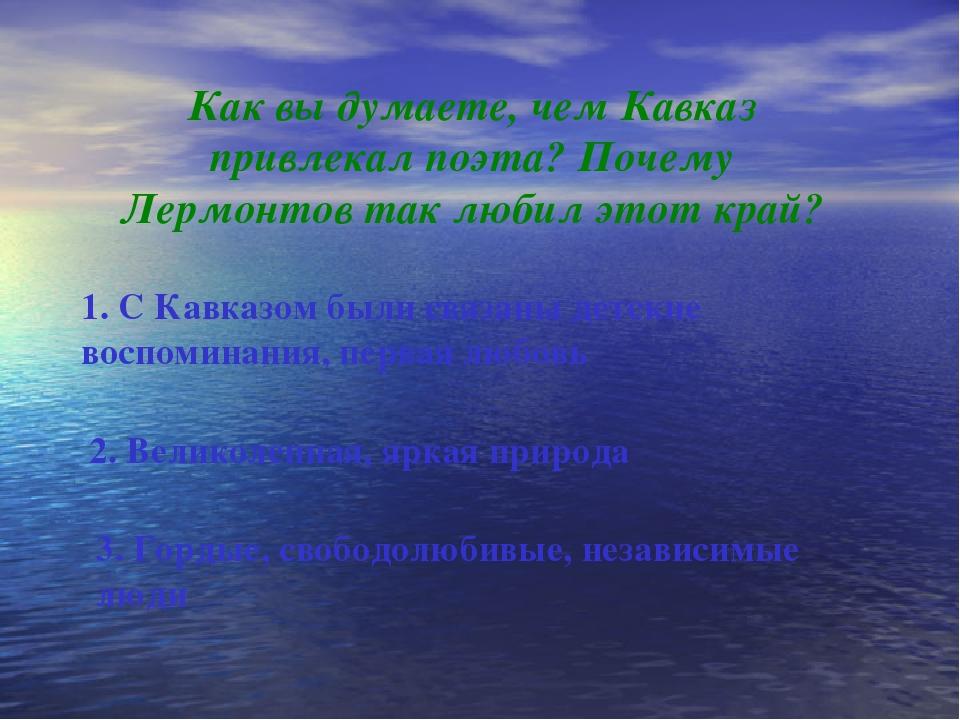Как вы думаете, чем Кавказ привлекал поэта? Почему Лермонтов так любил этот к...