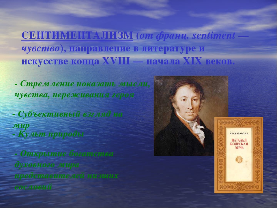 СЕНТИМЕНТАЛИЗМ (от франц. sentiment — чувство), направление в литературе и ис...
