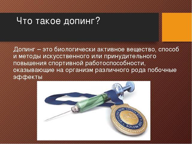 Что такое допинг? Допинг – это биологически активное вещество, способ и метод...