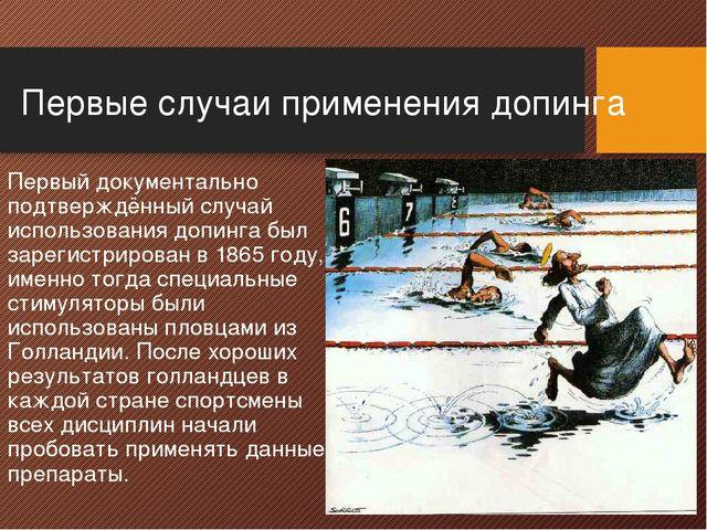 Первые случаи применения допинга Первый документально подтверждённый случай...