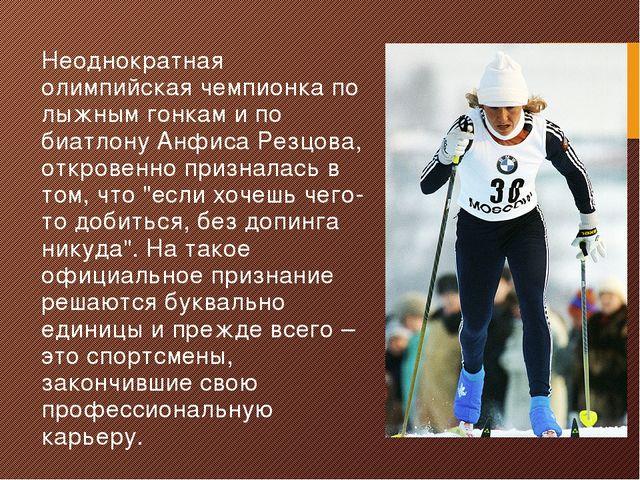 Неоднократная олимпийская чемпионка по лыжным гонкам и по биатлону Анфиса Рез...