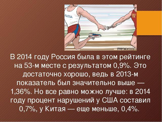 В 2014 году Россия была в этом рейтинге на 53-м месте с результатом 0,9%. Это...