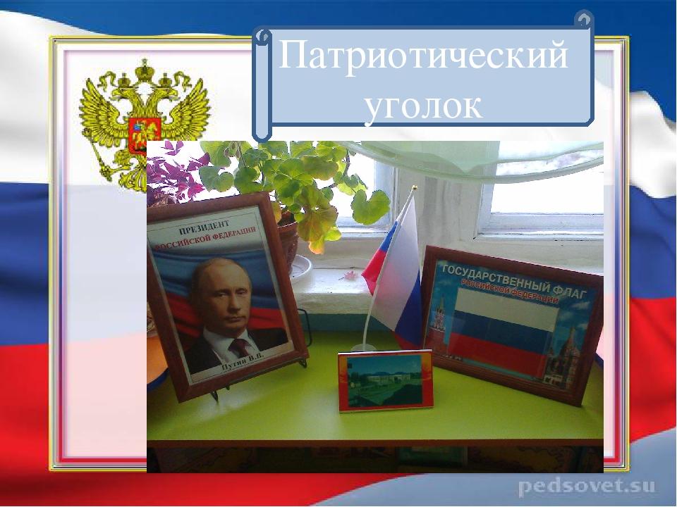 картинка патриотического уголка казахстана кварца природе