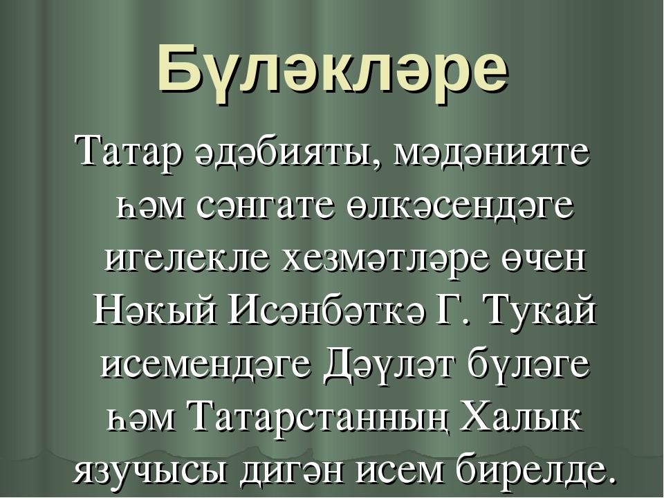 Бүләкләре Татар әдәбияты, мәдәнияте һәм сәнгате өлкәсендәге игелекле хезмәтлә...