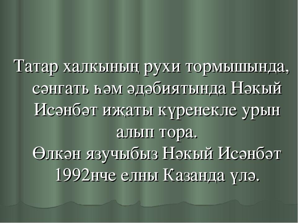 Татар халкының рухи тормышында, сәнгать һәм әдәбиятында Нәкый Исәнбәт иҗаты к...
