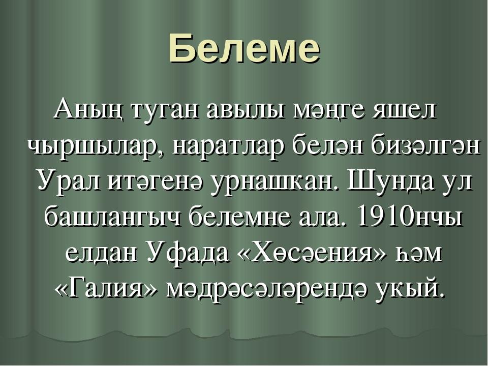 Белеме Аның туган авылы мәңге яшел чыршылар, наратлар белән бизәлгән Урал итә...
