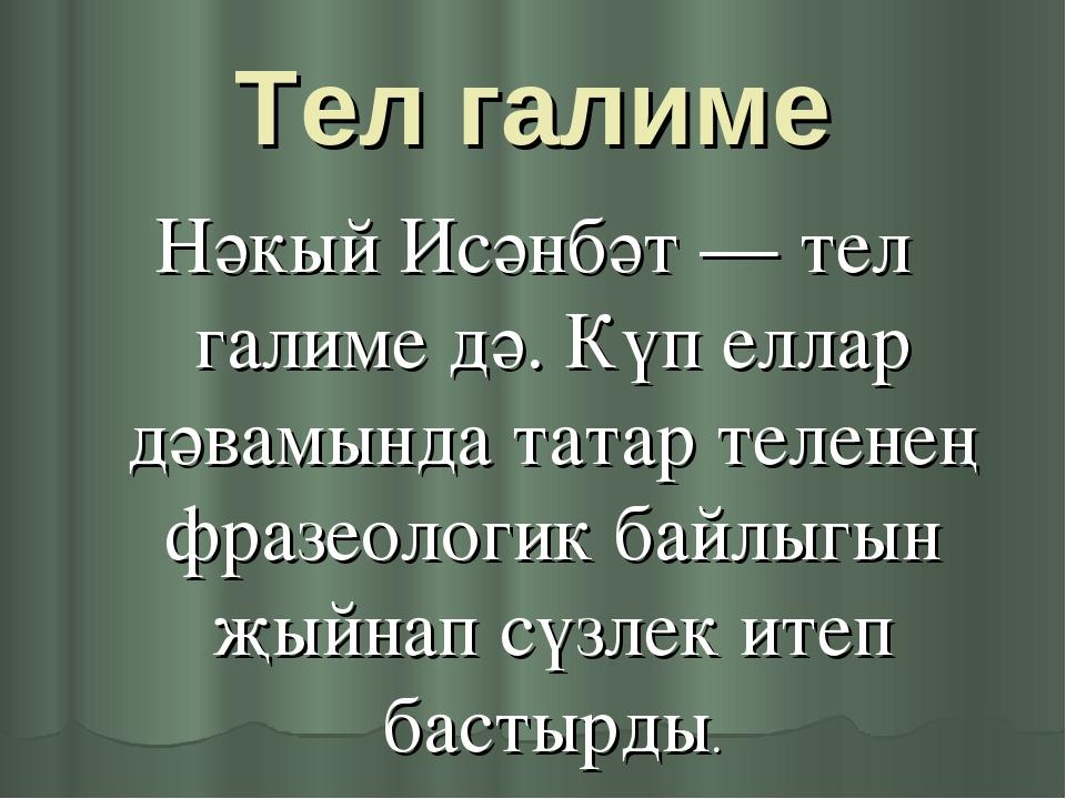 Тел галиме Нәкый Исәнбәт — тел галиме дә. Күп еллар дәвамында татар теленең ф...
