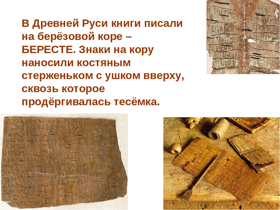 Картинки о истории книги