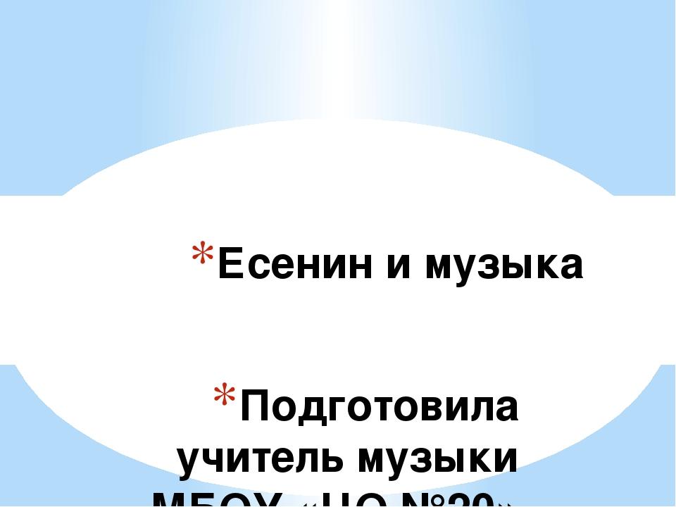 Подготовила учитель музыки МБОУ «ЦО №20» г. Тулы Шейнина Татьяна Юрьевна Есен...