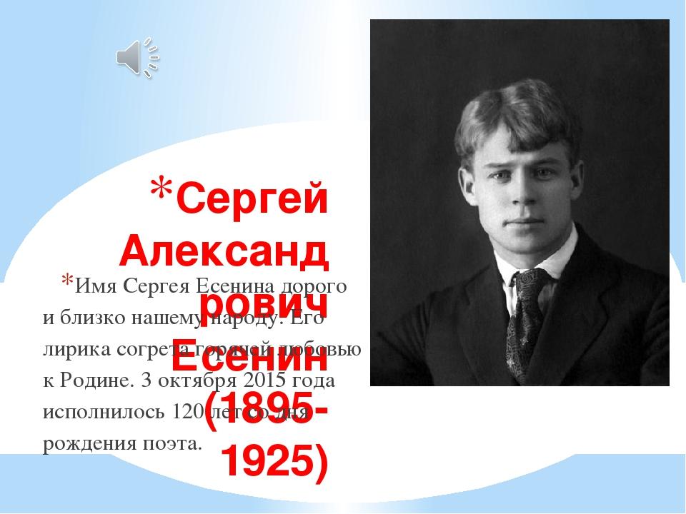 Сергей Александрович Есенин (1895-1925) Имя Сергея Есенина дорого и близко на...