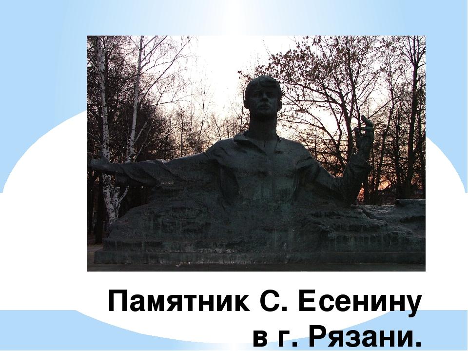 Памятник С. Есенину в г. Рязани.