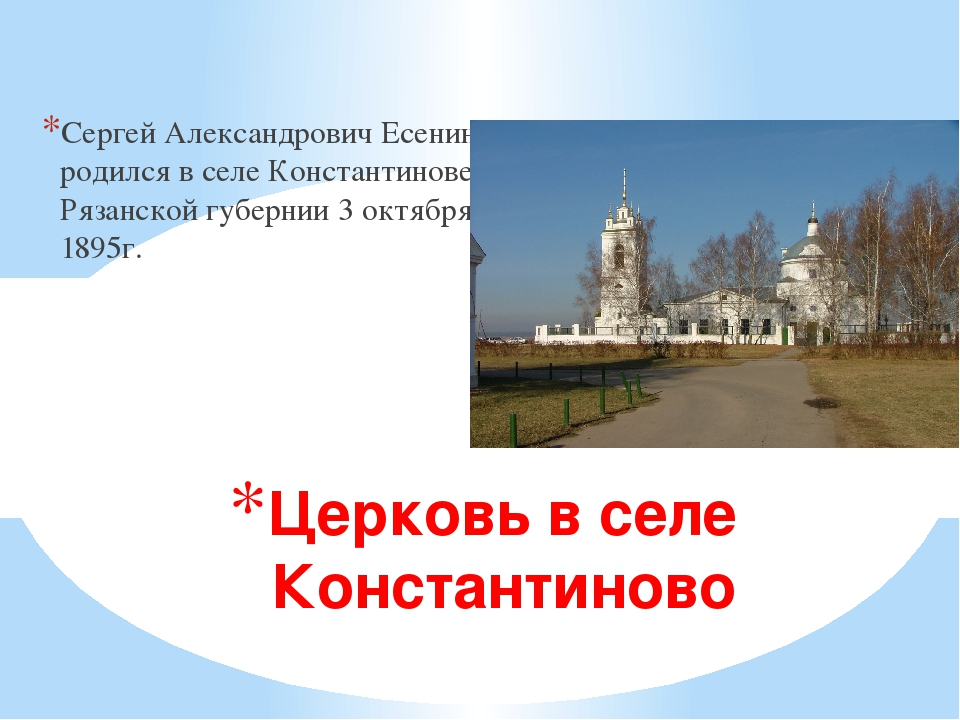 Сергей Александрович Есенин родился в селе Константинове Рязанской губернии 3...
