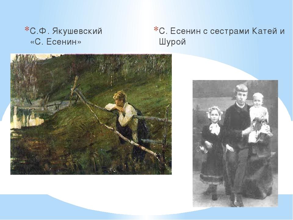 С.Ф. Якушевский «С. Есенин» С. Есенин с сестрами Катей и Шурой