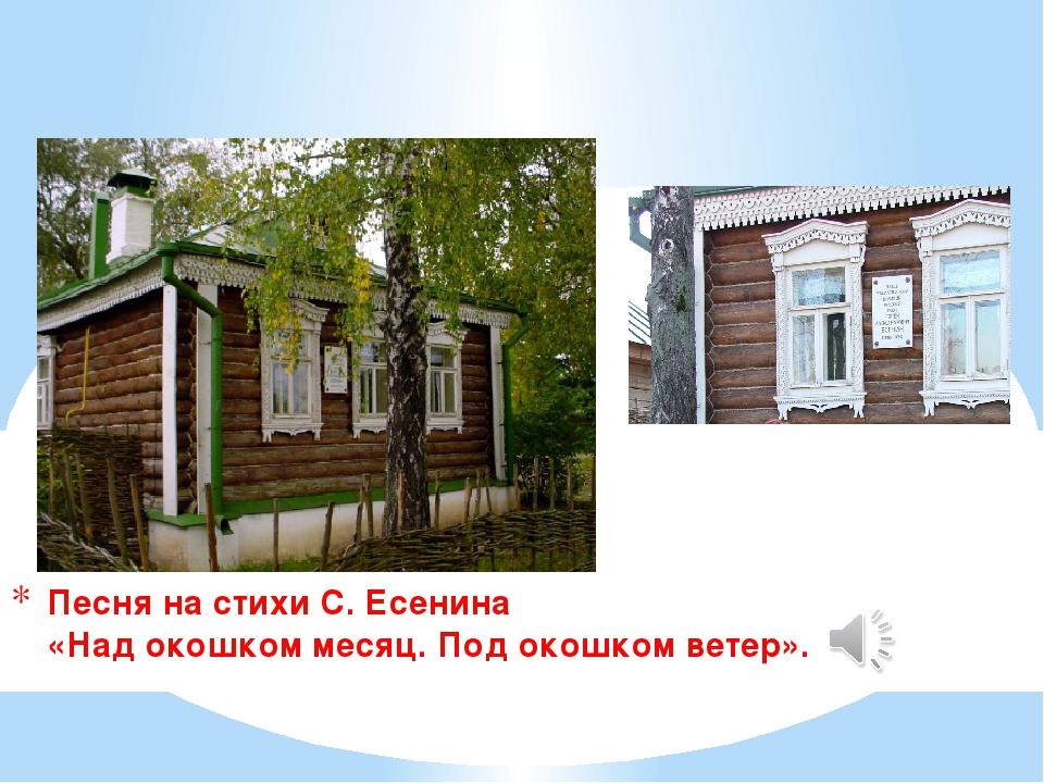 Песня на стихи С. Есенина «Над окошком месяц. Под окошком ветер».