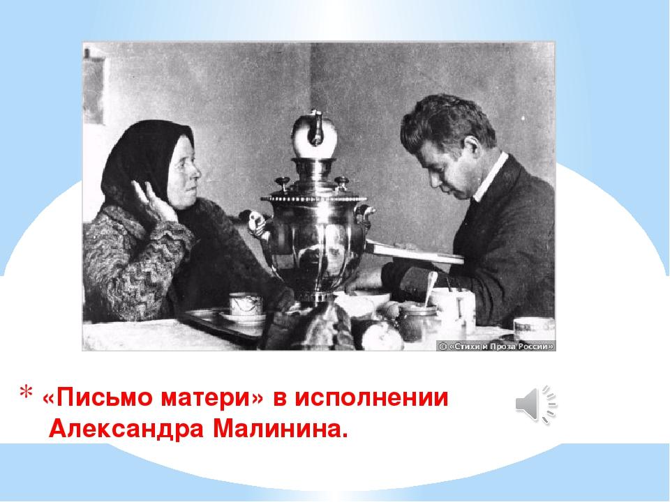 «Письмо матери» в исполнении Александра Малинина.