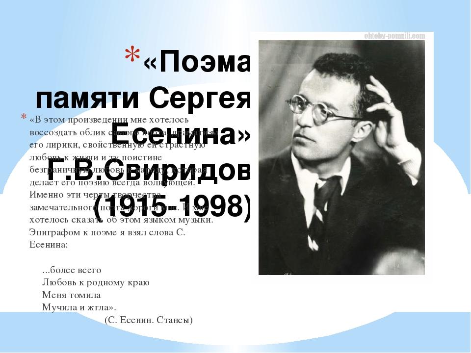 «Поэма памяти Сергея Есенина» Г.В.Свиридов (1915-1998) «В этом произведении м...
