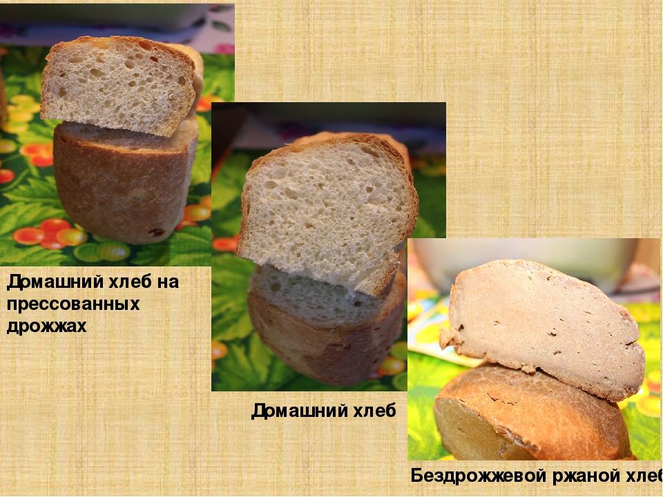 Хлеб хлебопечка дрожжи
