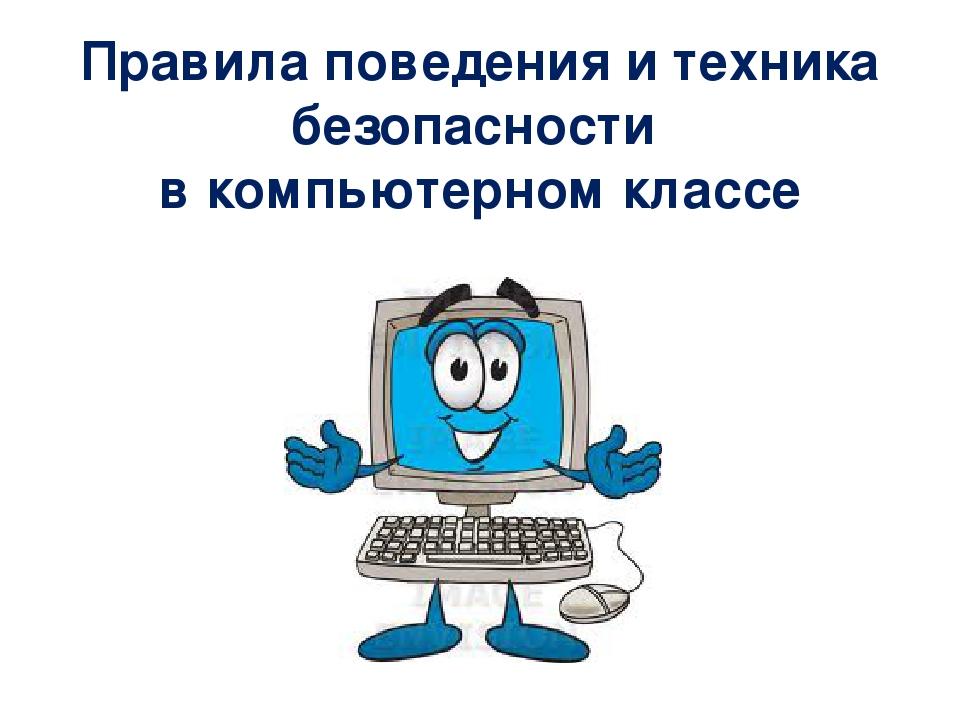 сфинкса картинки правила поведения работы за компьютером индоутки редко