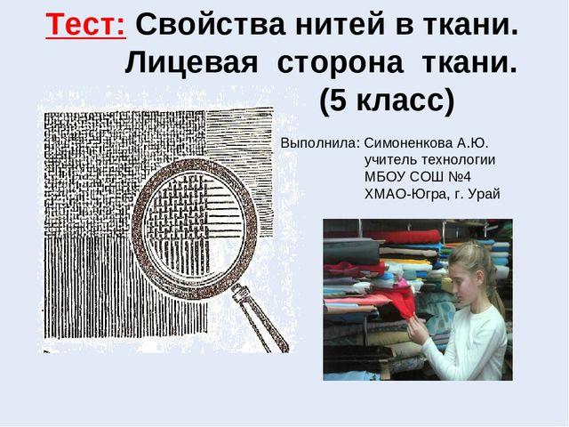 Тест: Свойства нитей в ткани. Лицевая сторона ткани. (5 класс) Выполнила: Сим...