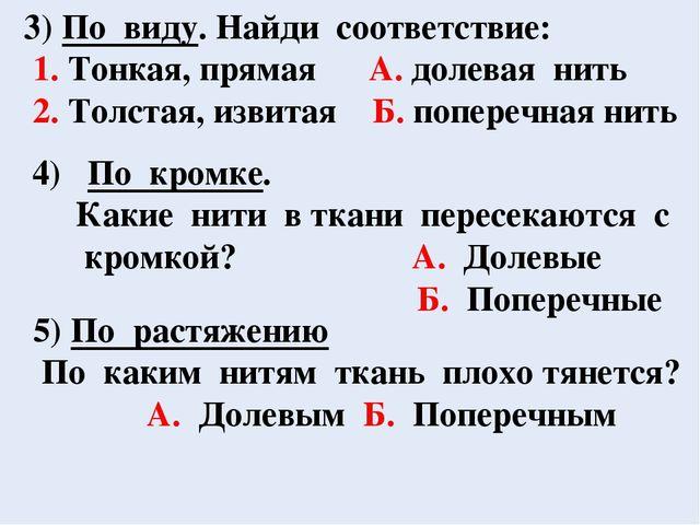 3) По виду. Найди соответствие: 1. Тонкая, прямая А. долевая нить 2. Толстая,...