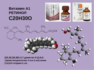 Витамин A1 РЕТИНОЛ C20H30O (2E,4E,6E,8E)-3,7-диметил-9-(2,6,6-триметилциклоге