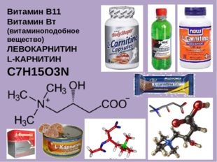 Витамин B11 Витамин Bт (витаминоподобное вещество) ЛЕВОКАРНИТИН L-КАРНИТИН C7