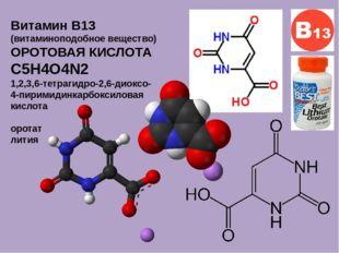 Витамин B13 (витаминоподобное вещество) ОРОТОВАЯ КИСЛОТА C5H4O4N2 1,2,3,6-тет