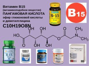 Витамин B15 (витаминоподобное вещество) ПАНГАМОВАЯ КИСЛОТА эфир глюконовой ки