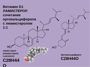 Витамин D1 ЛАМИСТЕРОЛ сочетание эргокальциферола с люмистеролом 1:1 ламистеро
