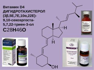 Витамин D4 ДИГИДРОТАХИСТЕРОЛ (3β,5Е,7Е,10α,22Е)- 9,10-секоэргоста- 5,7,22-три