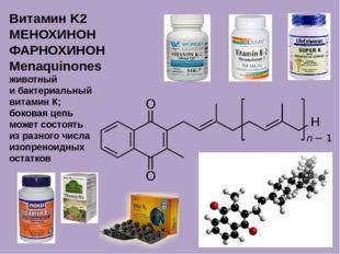 Витамин K2 МЕНОХИНОН ФАРНОХИНОН Menaquinones животный и бактериальный витамин