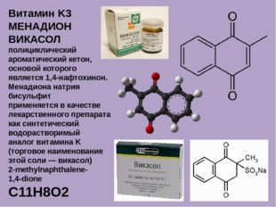 Витамин K3 МЕНАДИОН ВИКАСОЛ полициклический ароматический кетон, основой кото