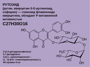 РУТОЗИД (рутин, кверцетин-3-О-рутинозид, софорин) — гликозид флавоноида кверц