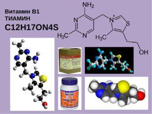 Витамин B1 ТИАМИН C12H17ON4S