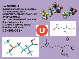 Витамин U (витаминоподобное вещество) S-МЕТИЛМЕТИОНИН МЕТИЛМЕТИОНИНСУЛЬФОНИЯ