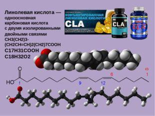 Линолевая кислота— одноосновная карбоновая кислота с двумя изолированными дв