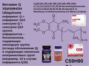 Витамин Q УБИХИНОН Ubiquinone кофермент Q = кофермент Q10 coenzyme Q = coenzy