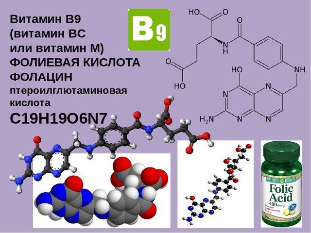 Витамин B9 (витамин BС или витамин М) ФОЛИЕВАЯ КИСЛОТА ФОЛАЦИН птероилглютами...