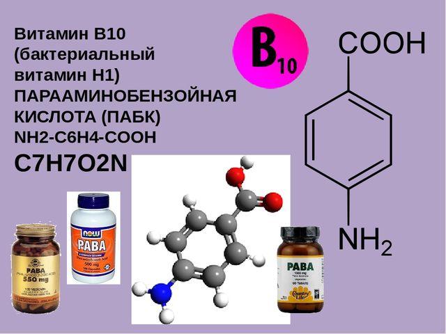 Витамин B10 (бактериальный витамин Н1) ПАРААМИНОБЕНЗОЙНАЯ КИСЛОТА (ПАБК) NH2-...