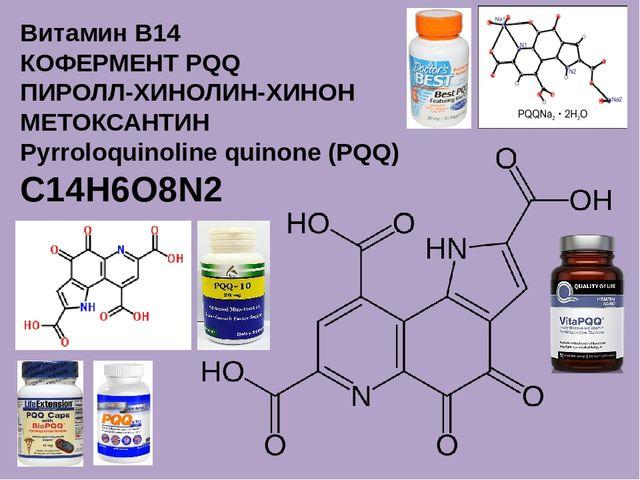 Витамин B14 КОФЕРМЕНТ PQQ ПИРОЛЛ-ХИНОЛИН-ХИНОН МЕТОКСАНТИН Pyrroloquinoline q...