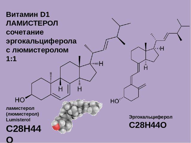 Витамин D1 ЛАМИСТЕРОЛ сочетание эргокальциферола с люмистеролом 1:1 ламистеро...